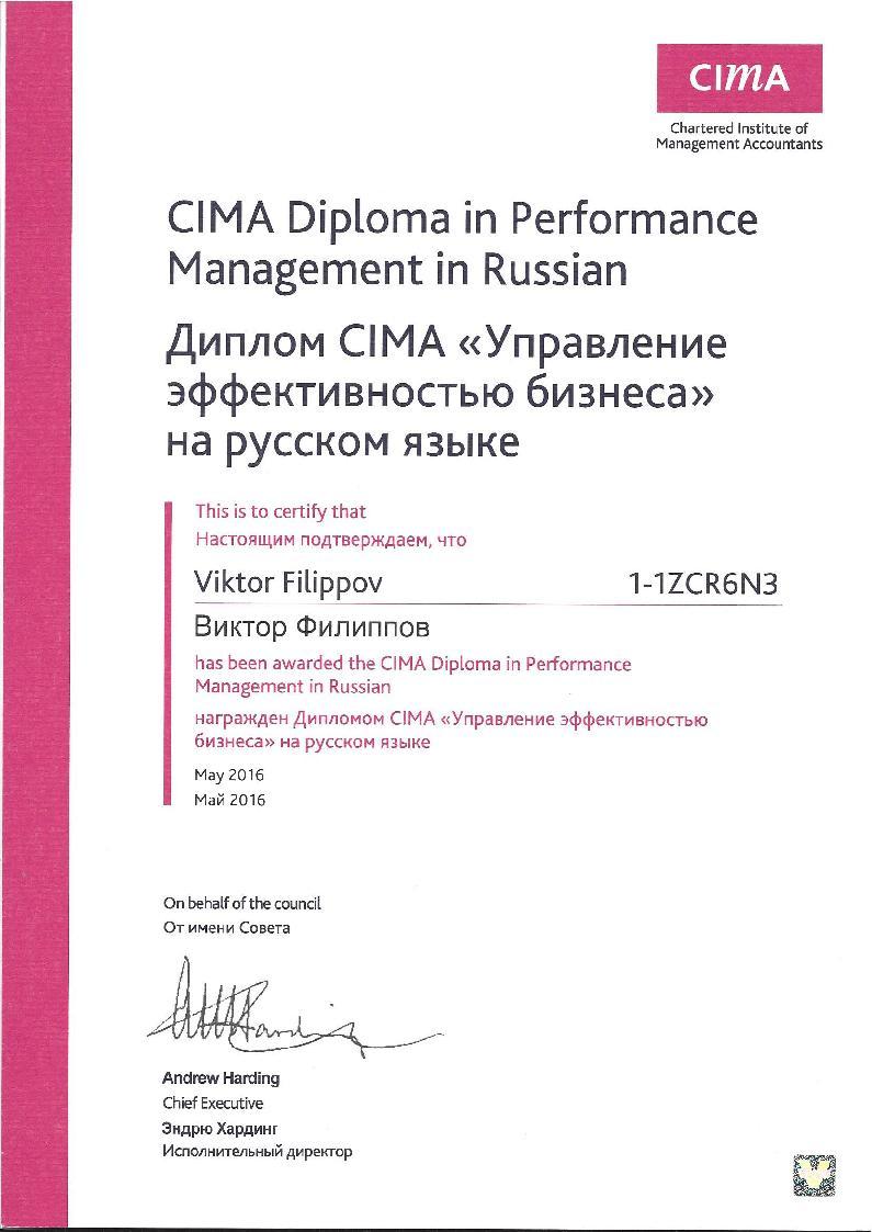 Документы по образованию Филиппов Виктор Евгеньевич Диплом cima Управление бизнесом на русском языке