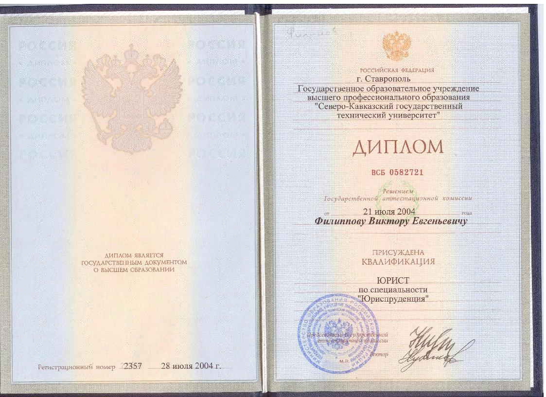 Документы по образованию Филиппов Виктор Евгеньевич Диплом кандидата экономических наук
