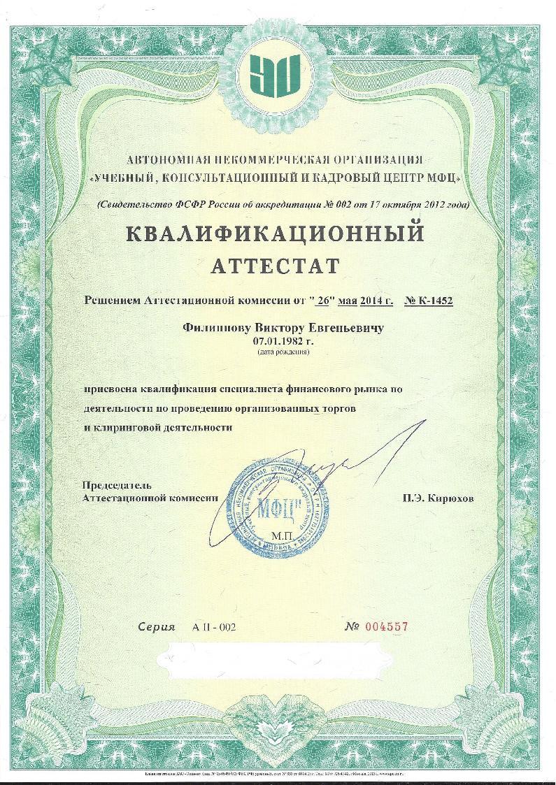 Документы по образованию Филиппов Виктор Евгеньевич Сертификат ФСФР серии 2 0 квалификационный аттестат специалиста финансового рынка по организации торговли на рынке ценных бумаг деятельности фондовой